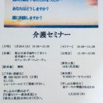 14番線 介護セミナーのご案内 ~福山市(周辺)にお住まいの方へ~